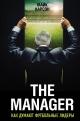 The Manager. Как думают футбольные лидеры